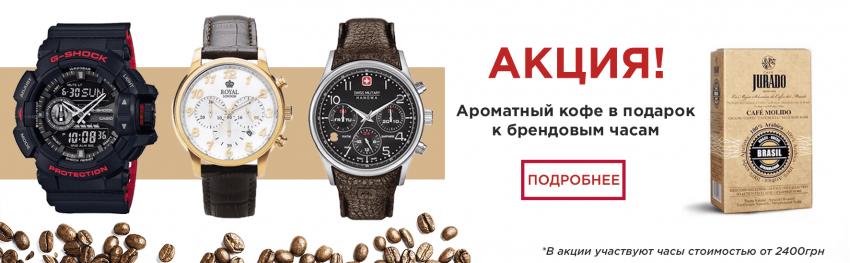 Кофе в подарок к часам