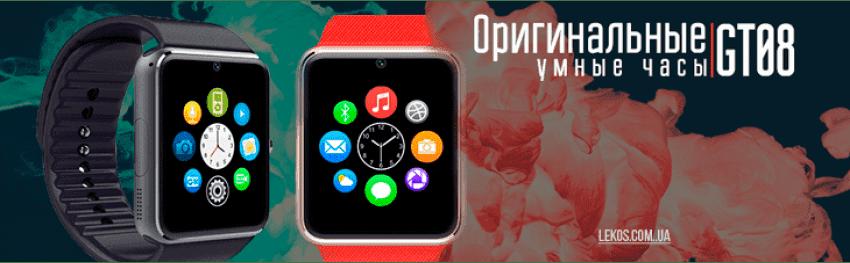 Купить умные часы smart watch GT08 недорого
